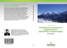 Bookcover of Петрология, геохимия и рудоносность адакитовых гранитоидов