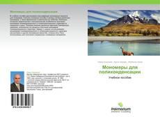 Bookcover of Мономеры для поликонденсации