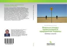 Bookcover of Опасные отходы промышленных предприятий Украины