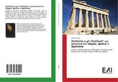 """Buchcover von Antifonte o gli """"Antifonti"""": un percorso tra νόμος, φύσις e ὁμόνοια"""