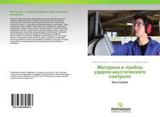 Bookcover of Методика и прибор ударно-акустического контроля