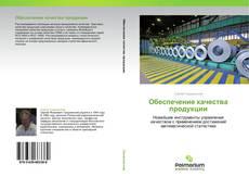 Обеспечение качества продукции kitap kapağı