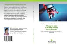 Обложка Клиническая лабораторная диагностика