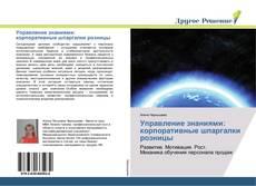 Обложка Управление знаниями: корпоративные шпаргалки розницы
