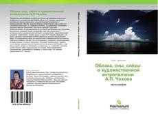 Облака, сны, слёзы в художественной антропологии А.П. Чехова的封面