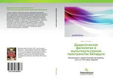 Обложка Дидактическая филология в мультикультурном пространстве Беларуси