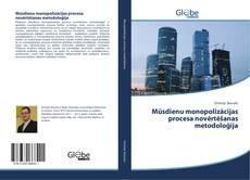 Обложка Mūsdienu monopolizācijas procesa novērtēšanas metodoloģija