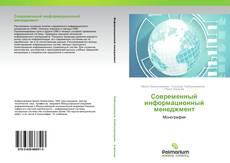 Portada del libro de Современный информационный менеджмент