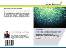 Capa do livro de Избранные размышления