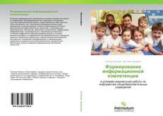 Обложка Формирование информационной компетенции