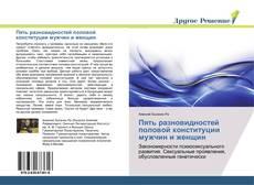 Bookcover of Пять разновидностей половой конституции мужчин и женщин