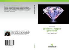 Элементы теории ценностей kitap kapağı