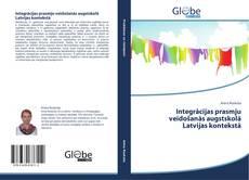Обложка Integrācijas prasmju veidošanās augstskolā Latvijas kontekstā