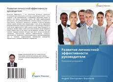 Обложка Развитие личностной эффективности руководителя