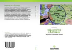 Обложка Евразийство в Болгарии