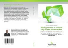 Buchcover von Методология и теория обучения математике
