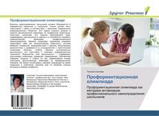 Bookcover of Профориентационная олимпиада