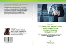 Обложка Технический менеджмент в обслуживании механического оборудования