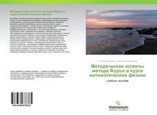 Обложка Методические аспекты метода Фурье в курсе математической физики