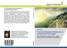 Bookcover of Самосовершенствование в современном мире