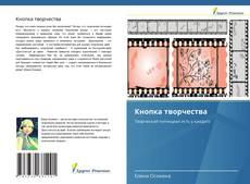 Buchcover von Кнопка творчества