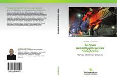 Обложка Теория металлургических процессов