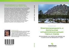 Обложка Электропроводность и импульсная катодолюминесценция горных пород
