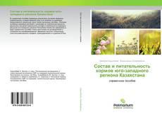 Borítókép a  Состав и питательность кормов юго-западного региона Казахстана - hoz