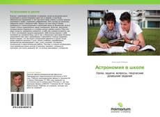 Астрономия в школе kitap kapağı