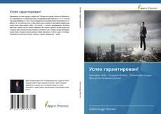Bookcover of Успех гарантирован!