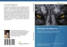 Capa do livro de Легенда об оборотне