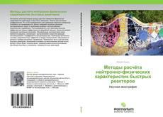 Bookcover of Методы расчёта нейтронно-физических характеристик быстрых реакторов