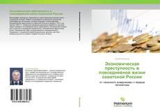 Couverture de Экономическая преступность в повседневной жизни советской России