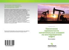 Обложка Увеличение приемистости нагнетательных скважин на месторождениях нефти