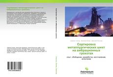 Bookcover of Сортировка металлургических шихт на вибрационных грохотах