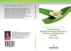 Обложка Применение биофизических средств в лечении туберкулеза легких