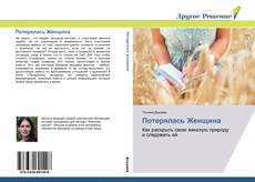Bookcover of Потерялась Женщина