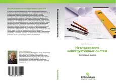 Исследование конструктивных систем kitap kapağı