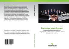 Обложка Государство и бизнес