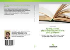 Portada del libro de Гражданское становление личности: роль учителя