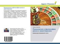 Buchcover von Психология и философия риска и авантюризма