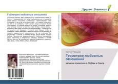 Геометрия любовных отношений kitap kapağı