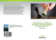 Bookcover of Подготовка в учебных центрах пенитенциарной системы России