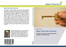 Portada del libro de Ваш Золотой ключик