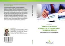 Обложка Инновационные процессы в социально-трудовой сфере