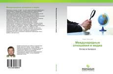 Bookcover of Международные отношения и медиа