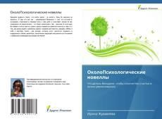 Bookcover of ОколоПсихологические новеллы