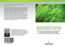 Bookcover of Экологическая эволюция сортов зерновых культур