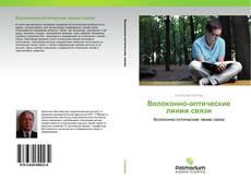Bookcover of Волоконно-оптические линии связи