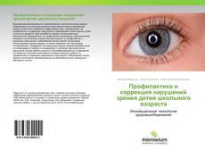 Portada del libro de Профилактика и коррекция нарушений зрения детей школьного возраста